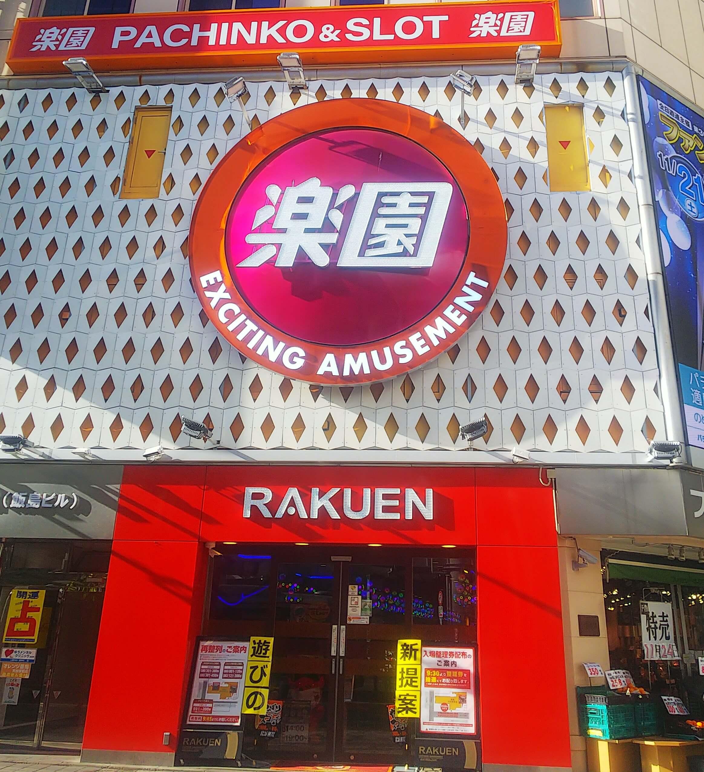 楽園 渋谷